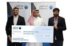 البنك الأهلي يعلن عن الفائز بالمليون ريـال في جائزة الرابح للربع الرابع من 2017