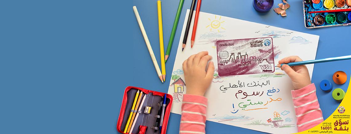 اربح الرسوم المدرسية عند الدفع