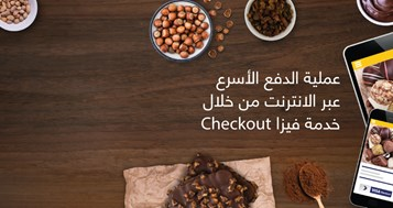 فيزا Checkout