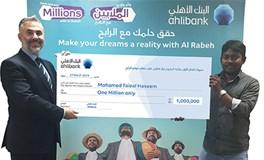 البنك الأهلي يعلن اسم الفائز الأول بجائزة الـمليون ريال قطري، جائزة شهر مارس 2019.