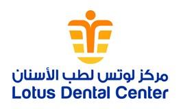 مركز لوتس لطب الأسنان