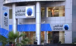 البنك الأهلي راعي فضي لمؤتمر تحديات الإمتثال ومكافحة الجرائم.