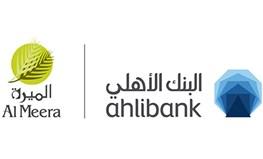البنك الأهلي وشركة الميرة للمواد الإستهلاكية يعلنان إبرام إتفاقية شراكة ضمن برنامج مكافآت اللآلئ للبطاقات الإئتمانية
