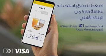 خدمة السداد على الإنترنت Visa