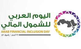 نبذة عن الشمول المالي بمناسبة اليوم العربي للشمول المالي