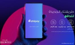 """البنك الأهلي يطرح تجربة مميزة بإطلاق خدمة """"المحفظة الإلكترونية Ahlipay"""" في السوق القطري"""